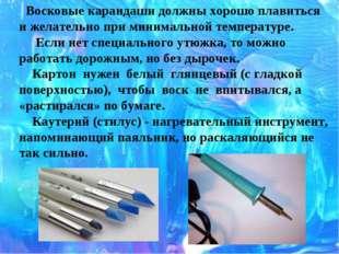 Восковые карандаши должны хорошо плавиться и желательно при минимальной темп