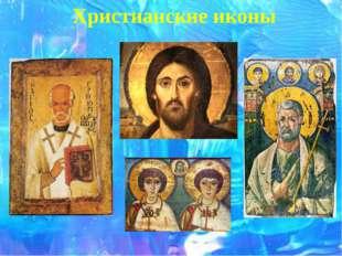 Христианские иконы