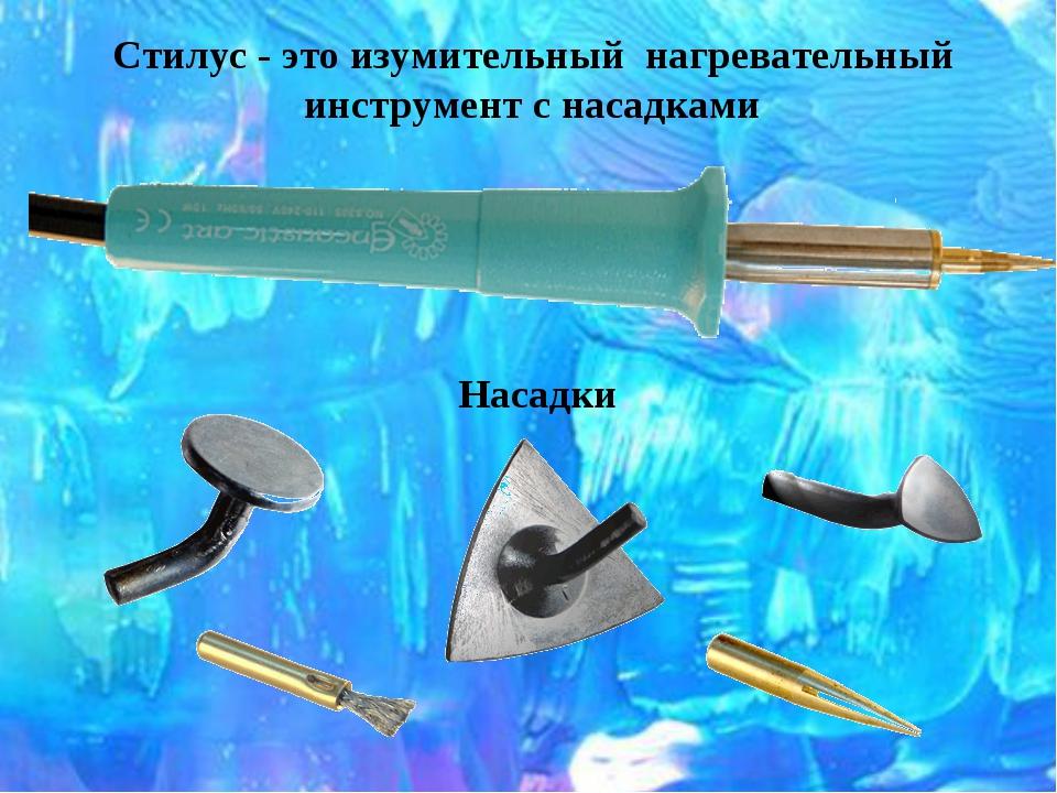 Стилус - это изумительный нагревательный инструмент с насадками Насадки