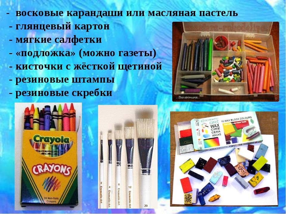- восковые карандаши или масляная пастель - глянцевый картон - мягкие салфетк...