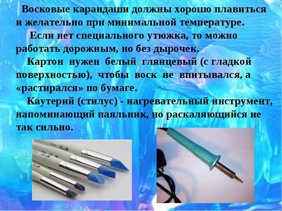 Восковые карандаши должны хорошо плавиться и желательно при минимальной темп...