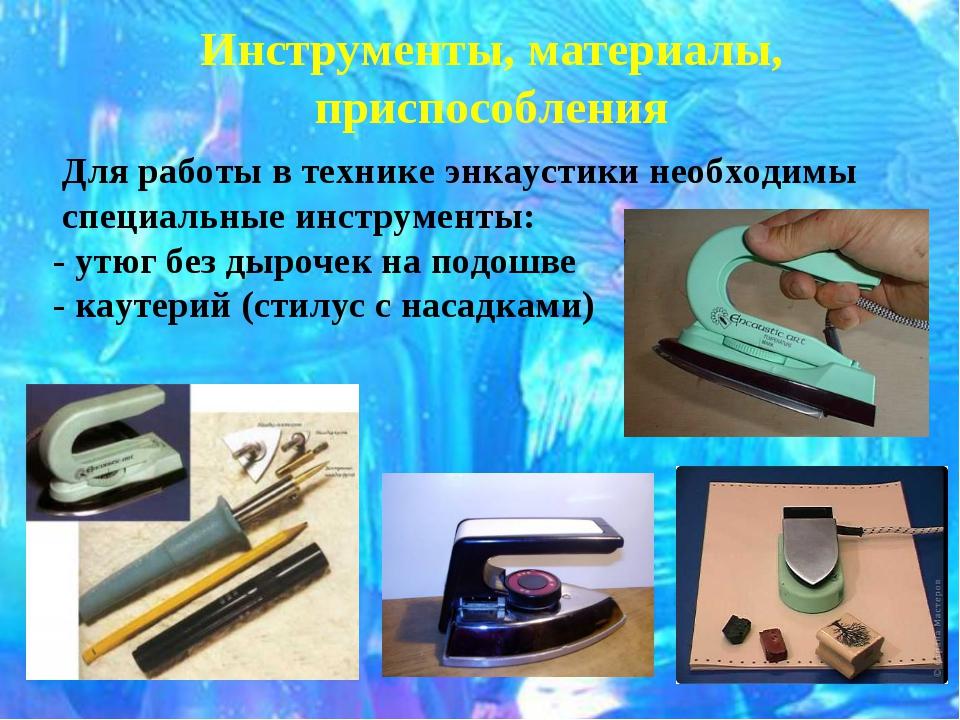 Инструменты, материалы, приспособления Для работы в технике энкаустики необхо...