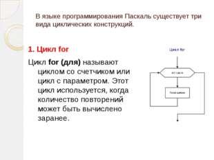 В языке программирования Паскаль существует три вида циклических конструкций.