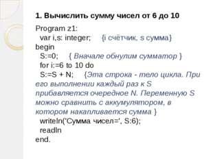 1. Вычислить сумму чисел от 6 до 10 Program z1: var i,s: integer;  {i сч