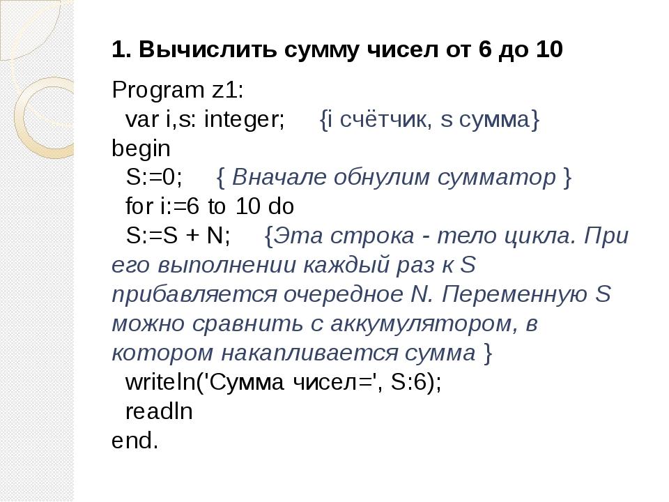 1. Вычислить сумму чисел от 6 до 10 Program z1: var i,s: integer;  {i сч...