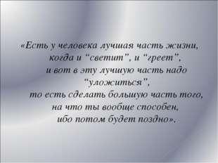 """«Есть у человека лучшая часть жизни, когда и """"светит"""", и """"греет"""", и вот в эту"""