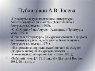Публикации А.В.Лосева: «Приамурье в художественной литературе: Аннотированный