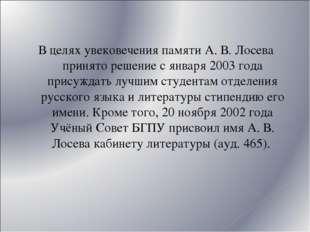 В целях увековечения памяти А. В. Лосева принято решение с января 2003 года п