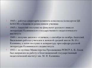 1945 г. работал секретарём комитета комсомола (комсоргом ЦК ВЛКСМ) в Бежецком