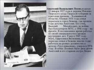 Анатолий Васильевич Лосев родился 11 января 1927 года в деревне Иевлево Твер