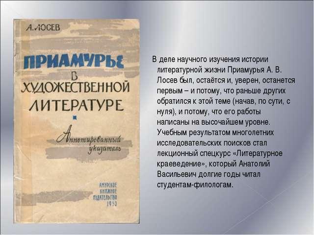 В деле научного изучения истории литературной жизни Приамурья А. В. Лосев бы...