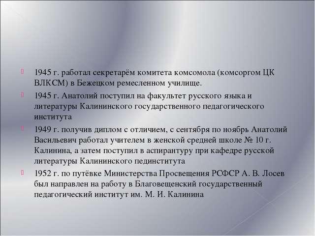 1945 г. работал секретарём комитета комсомола (комсоргом ЦК ВЛКСМ) в Бежецком...