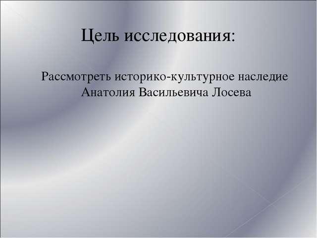 Цель исследования: Рассмотреть историко-культурное наследие Анатолия Васильев...