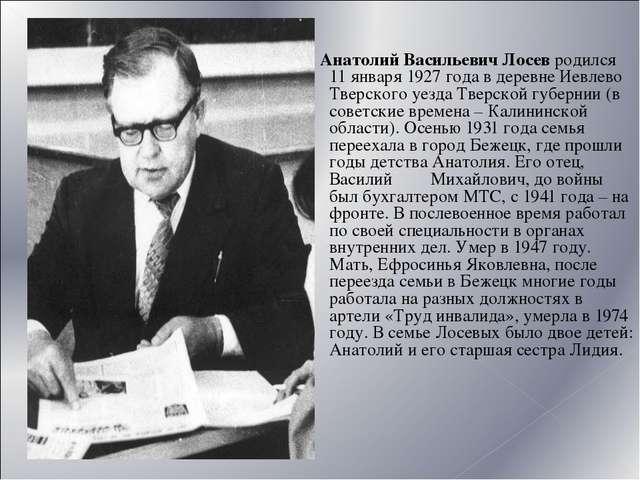 Анатолий Васильевич Лосев родился 11 января 1927 года в деревне Иевлево Твер...
