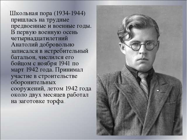 Школьная пора (1934-1944) пришлась на трудные предвоенные и военные годы. В...