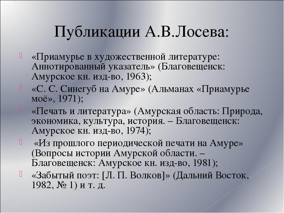 Публикации А.В.Лосева: «Приамурье в художественной литературе: Аннотированный...