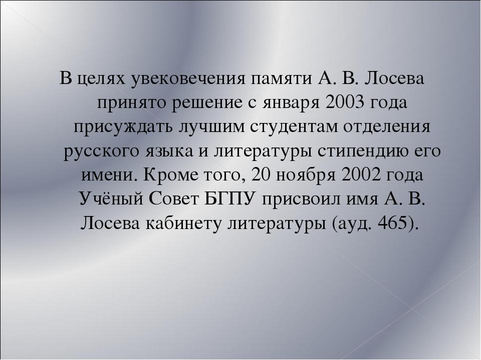 В целях увековечения памяти А. В. Лосева принято решение с января 2003 года п...