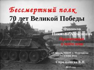 Бессмертный полк 70 лет Великой Победы Фиников Николай Алексеевич Презентация