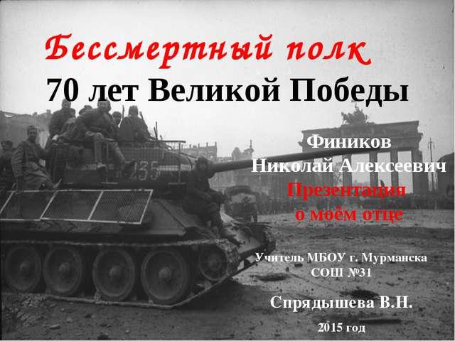 Бессмертный полк 70 лет Великой Победы Фиников Николай Алексеевич Презентация...