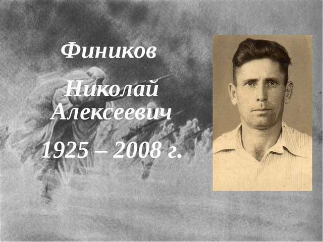 Фиников Николай Алексеевич 1925 – 2008 г.
