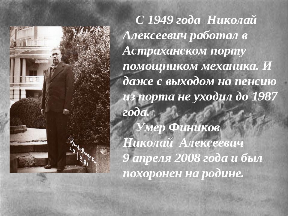 С 1949 года Николай Алексеевич работал в Астраханском порту помощником механ...