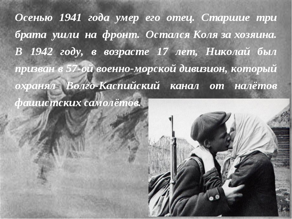Осенью 1941 года умер его отец. Старшие три брата ушли на фронт. Остался Коля...