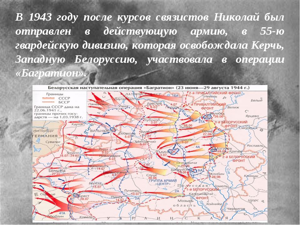 В 1943 году после курсов связистов Николай был отправлен в действующую армию,...