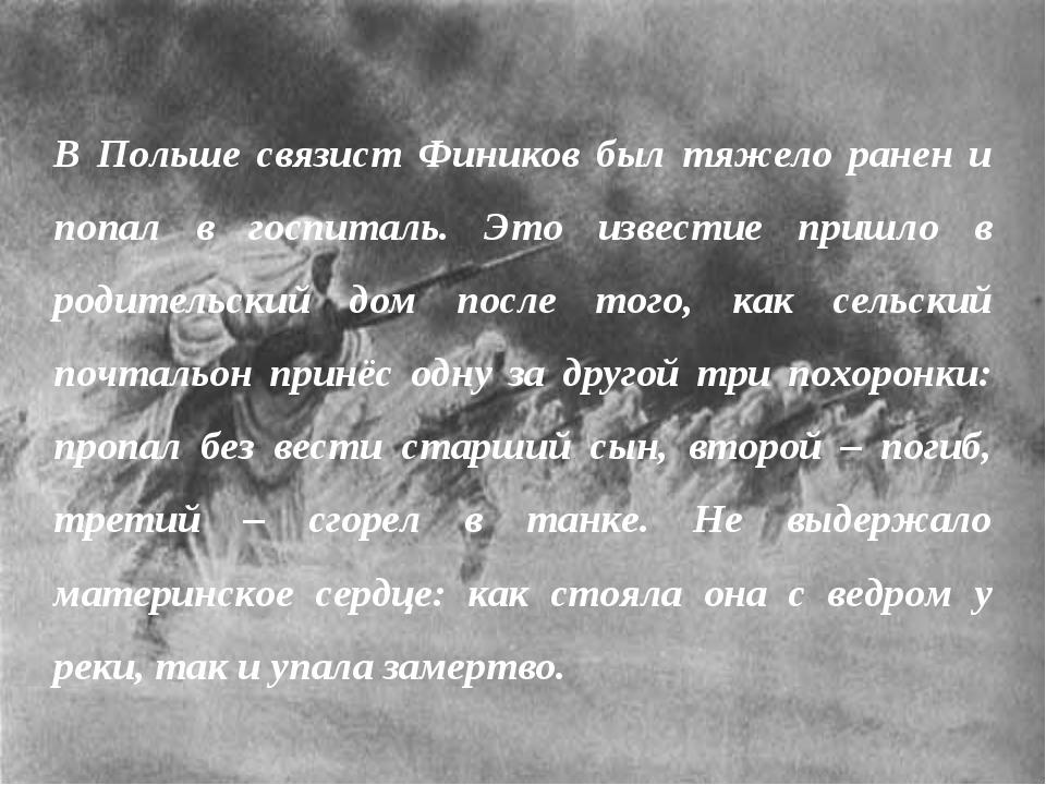 В Польше связист Фиников был тяжело ранен и попал в госпиталь. Это известие п...