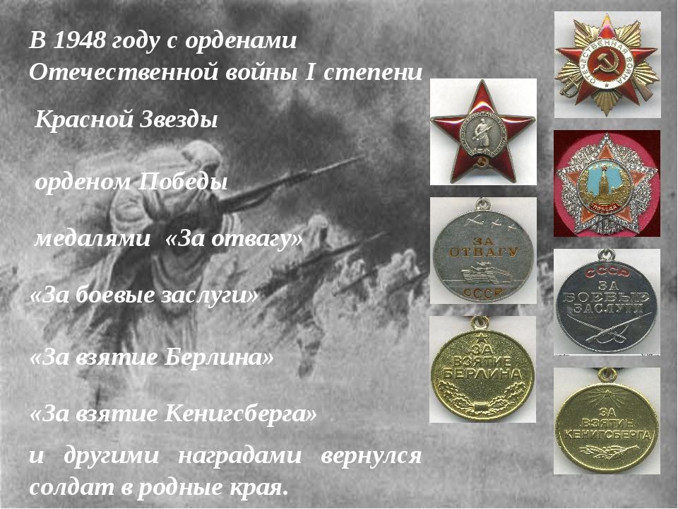 В 1948 году с орденами Отечественной войны I степени Красной Звезды орденом П...