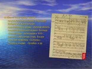 В области песни Шуберт явился продолжателем Бетховена. Благодаря Шуберту этот