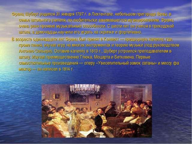 Франц Шуберт родился 31 января 1797 г. в Лихтентале, небольшом пригороде Вены...