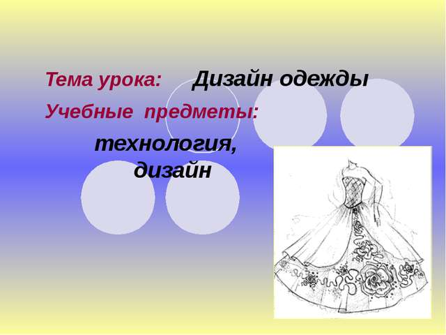 Тема урока: Дизайн одежды Учебные предметы: технология, дизайн