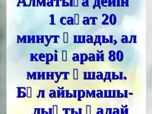 Ұшақ Зайсаннан Алматыға дейін 1 сағат 20 минут ұшады, ал кері қарай 80 минут