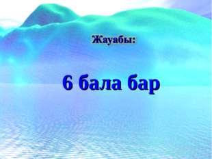 6 бала бар