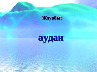 аудан