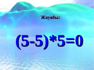 (5-5)*5=0