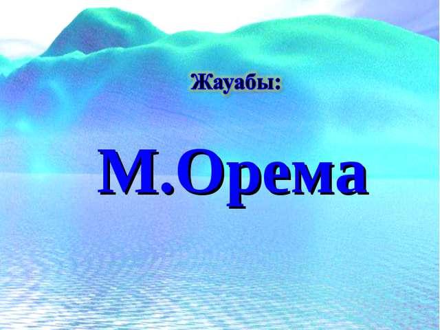 М.Орема