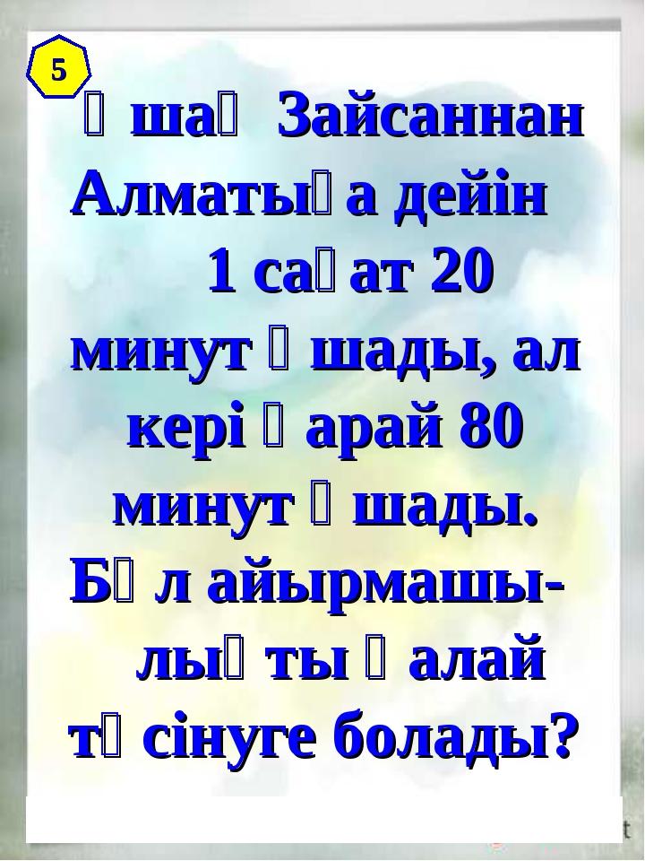 Ұшақ Зайсаннан Алматыға дейін 1 сағат 20 минут ұшады, ал кері қарай 80 минут...