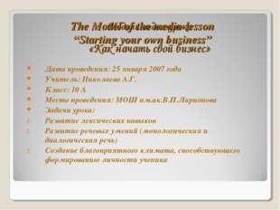 "The Model of the media-lesson ""Starting your own business"" Дата проведения: 2"