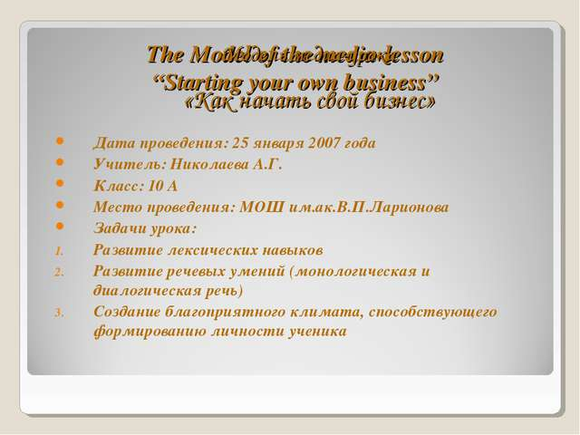 "The Model of the media-lesson ""Starting your own business"" Дата проведения: 2..."