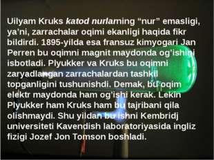 """Uilyam Kruks katod nurlarning """"nur"""" emasligi, ya'ni, zarrachalar oqimi ekanli"""