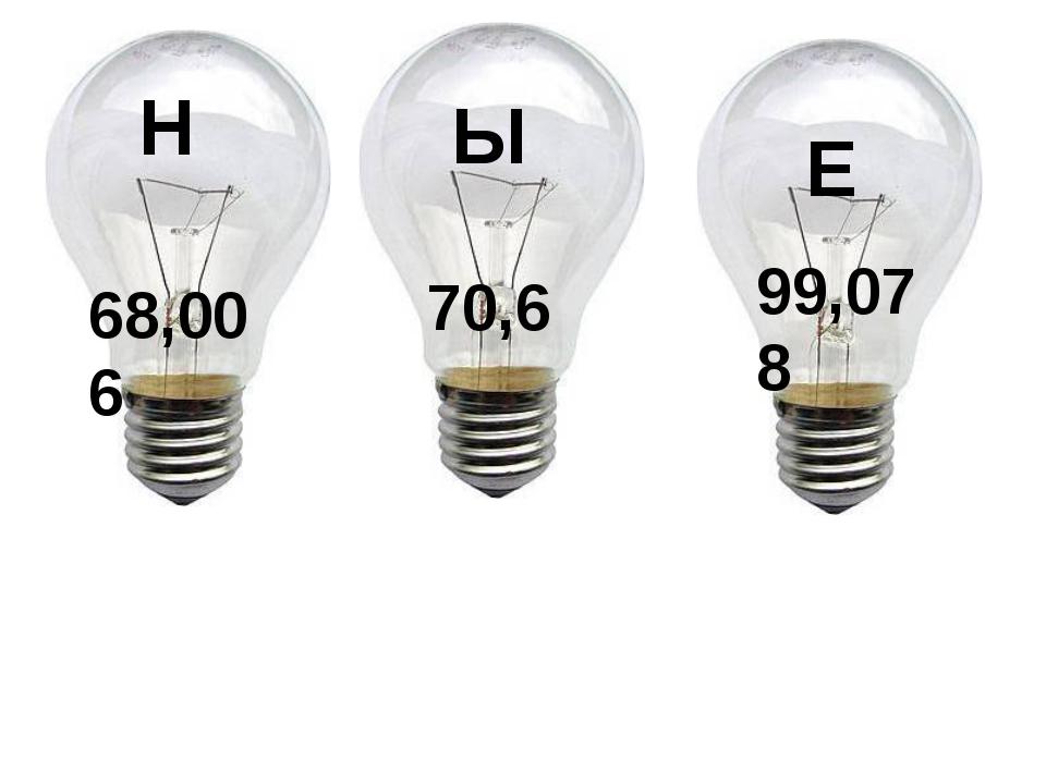 Н 68,006 Ы 70,6 Е 99,078