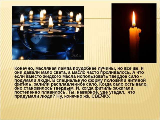 Конечно, масляная лампа поудобнее лучины, но все же, и они давали мало света,...