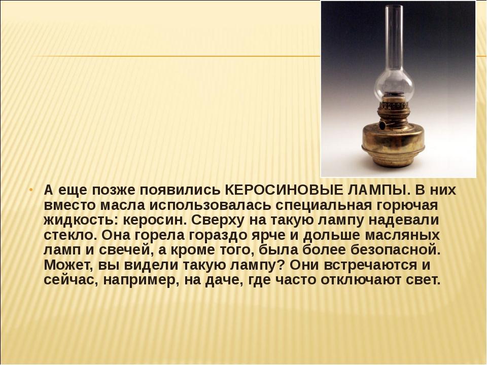 А еще позже появились КЕРОСИНОВЫЕ ЛАМПЫ. В них вместо масла использовалась сп...