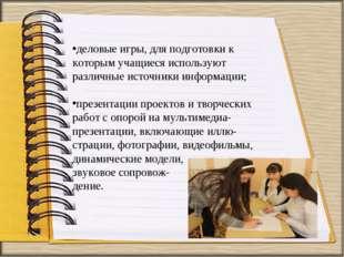 деловые игры, для подготовки к которым учащиеся используют различные источник