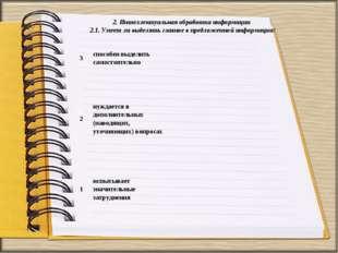 2. Интеллектуальная обработка информации 2.1. Умеет ли выделять главное в пр