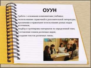 ОУУН работа с основными компонентами учебника; использование справочной и до