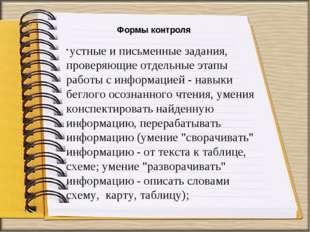 Формы контроля устные и письменные задания, проверяющие отдельные этапы рабо