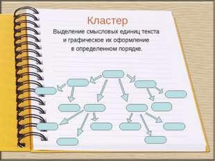 Кластер Выделение смысловых единиц текста и графическое их оформление в опред