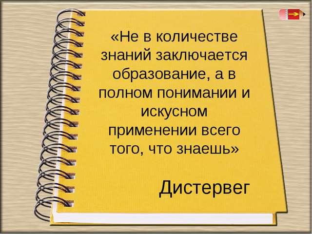 «Не в количестве знаний заключается образование, а в полном понимании и искус...